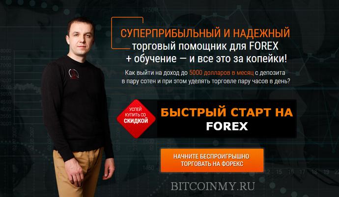 Быстрый старт на Forex