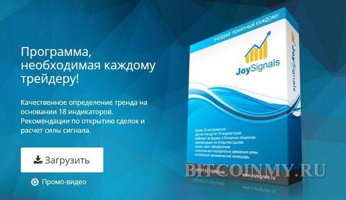 JoySignals - уникальная программа